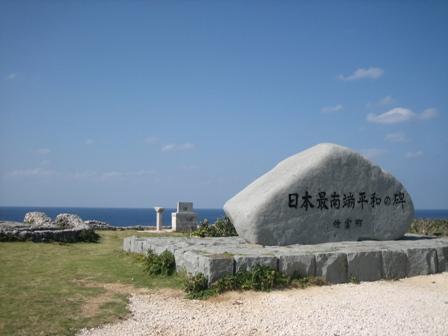 最南端平和の碑.JPG